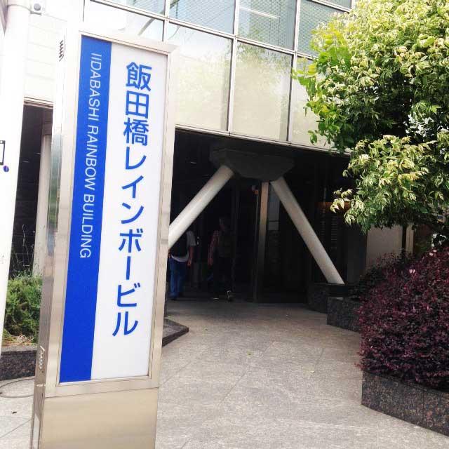 ミネラルマーケット「飯田橋レインボービル」
