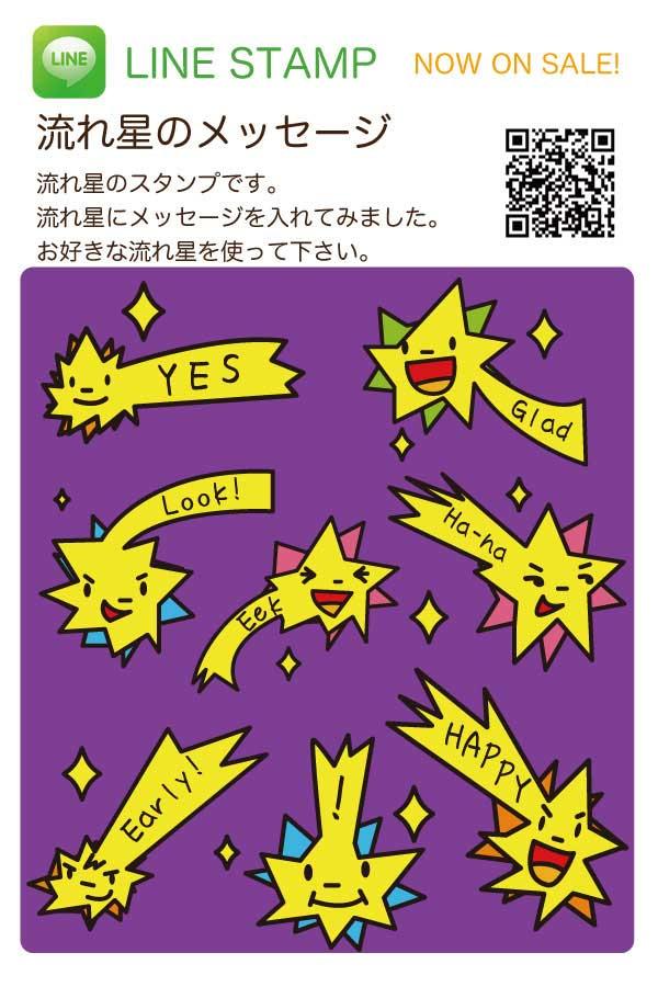 LINEスタンプイラストの紹介「流れ星のメッセージ」