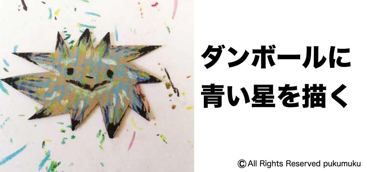ダンボールに青い星を描く