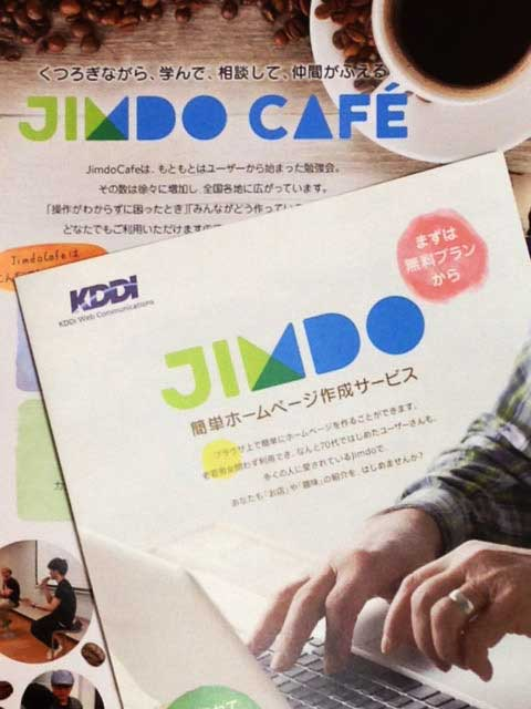 jimdomeetupセミナー「ジンドゥカフェ」