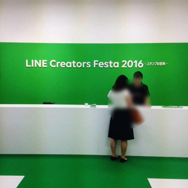 linecreatorsfestaイベント画像「受付」