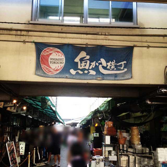 築地市場場内で買い物「魚河岸横丁」