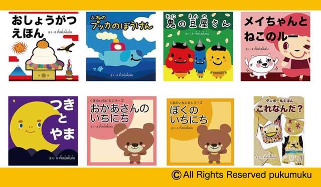 電子書籍の品質に付いて「pukumuku/プクムク電子書籍絵本」