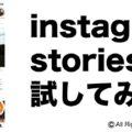instagramstoriesを試してみる「アイキャッチ画像」