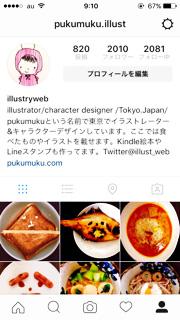 instagramstoriesを試してみる「説明画像5」