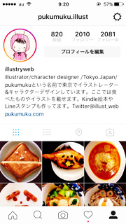 instagramstoriesを試してみる「説明画像6」