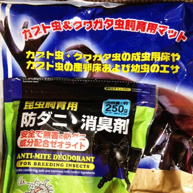 カブトムシ、クワガタを飼う「飼育マットと防ダニ消臭ゼオライト」