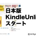KindleUnlimited日本版「アイキャッチ」