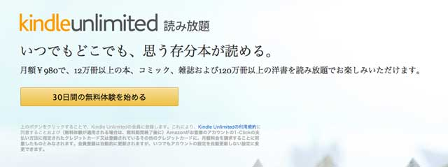 KindleUnlimited日本版「読み放題」