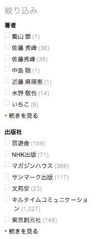 KindleUnlimited日本版「絞り込み」