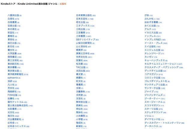 KindleUnlimited日本版「提供している出版社」