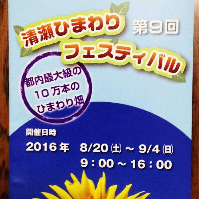 清瀬ひまわりフェスティバル「パンフレット」