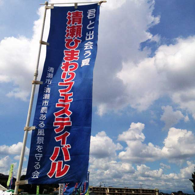 清瀬ひまわりフェスティバル「のぼり画像」