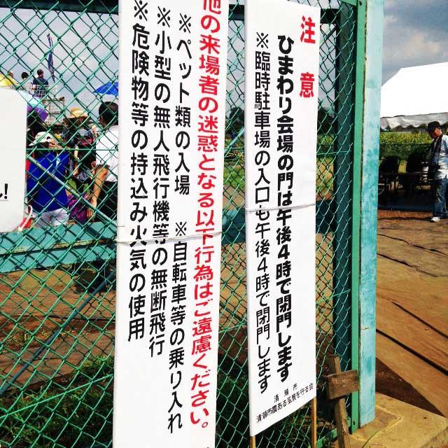 清瀬ひまわりフェスティバル「注意事項画像」