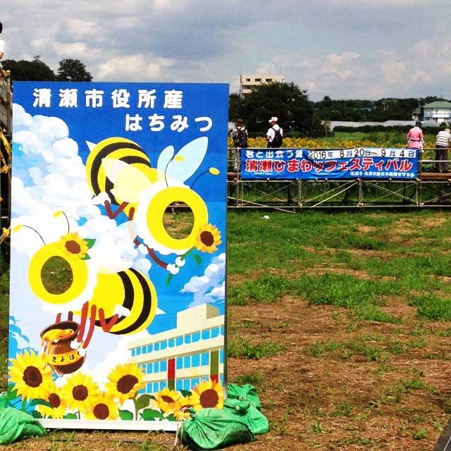清瀬ひまわりフェスティバル「顔ハメ画像」