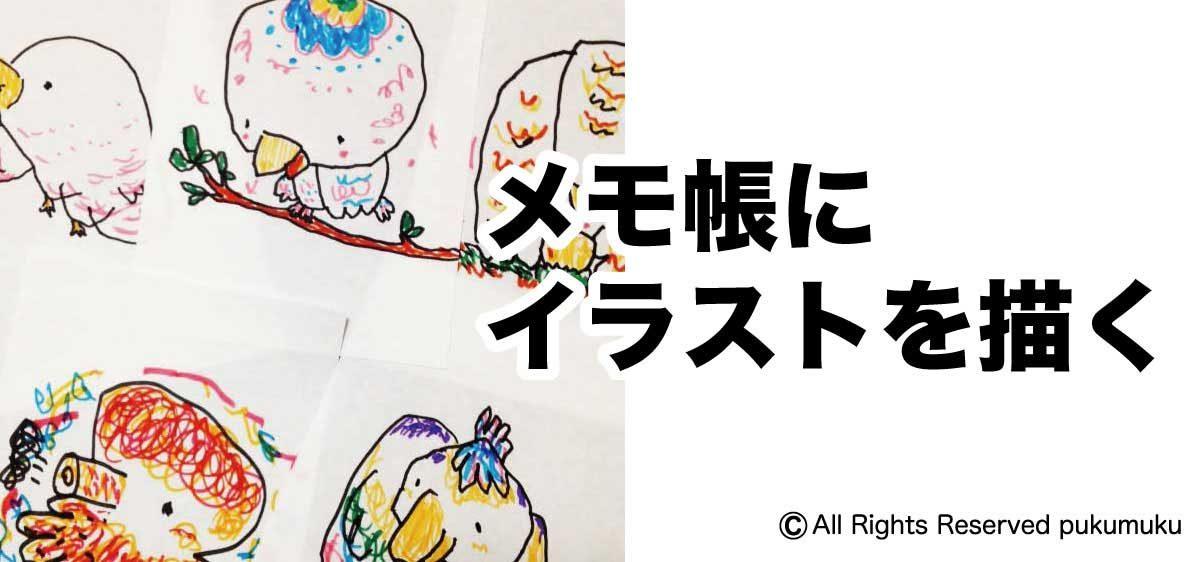 メモ帳にイラストを描く4「アイキャッチ画像」