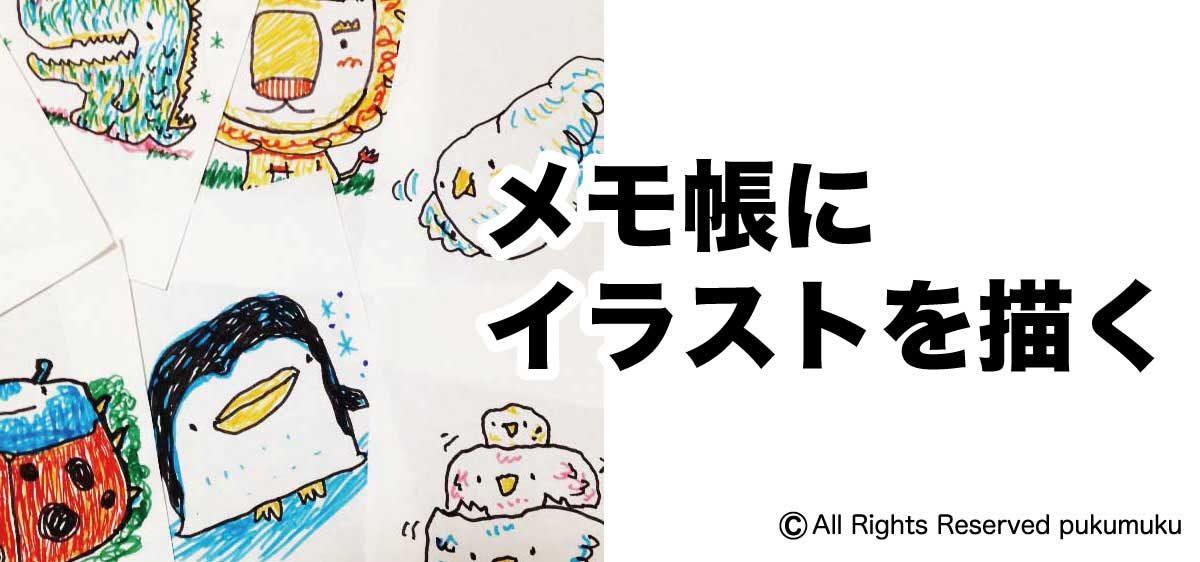 メモ帳にイラストを描く5「アイキャッチ画像」