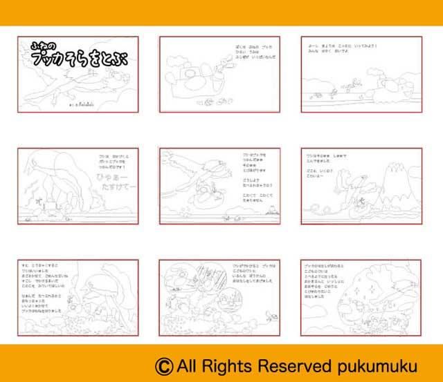 AmazonKindle電子書籍絵本「船のプッカ空を飛ぶラフ」