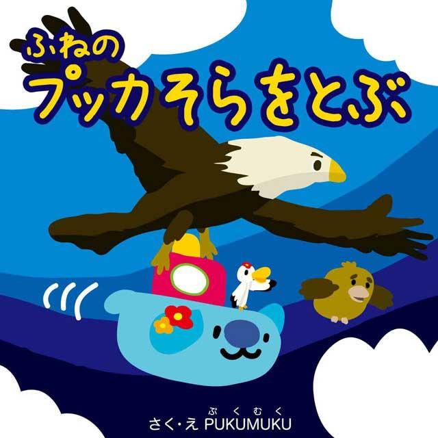 AmazonKindle電子書籍絵本「船のプッカ空を飛ぶ」