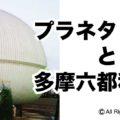 多摩六都科学館「アイキャッチ画像」