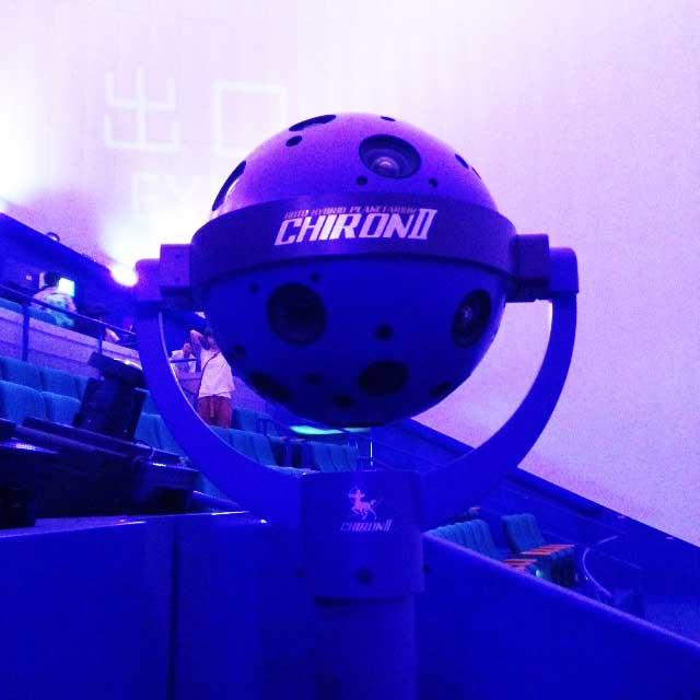 多摩六都科学館「プラネタリウムchiron2」