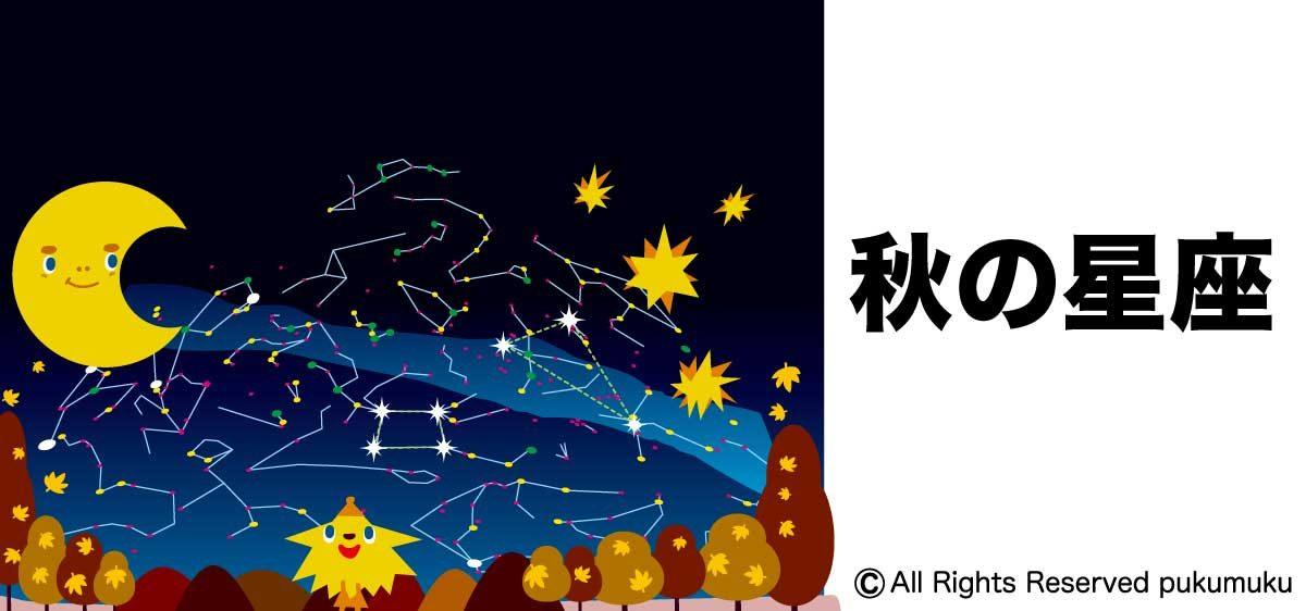 電子書籍絵本。秋の星座
