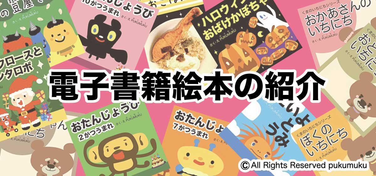 電子書籍絵本の紹介「アイキャッチ画像3」