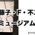 藤子・F・不二雄ミュージアム「5周年」