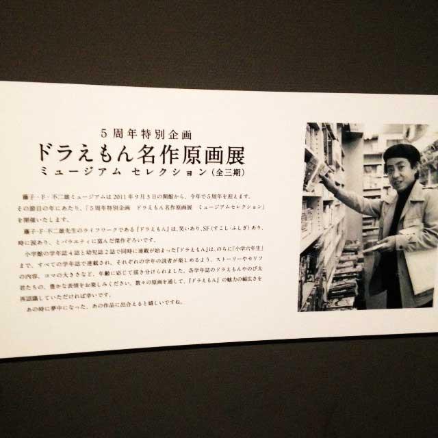 藤子・F・不二雄ミュージアム「原画展示」