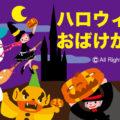 ハロウィンのおばけかぼちゃ「アイキャッチ」