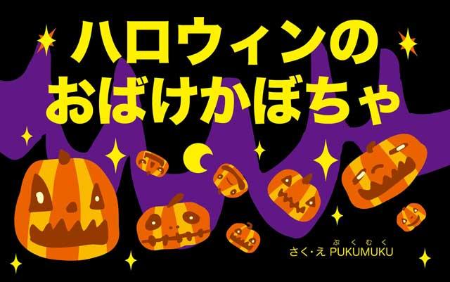 ハロウィンのおばけかぼちゃ
