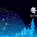 冬の星座「アイキャッチ画像」