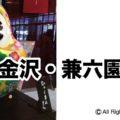 金沢・兼六園に行く「アイキャッチ画像」