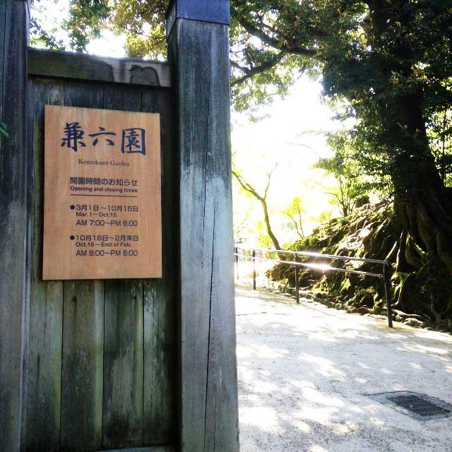 金沢・兼六園に行く「兼六園入口」