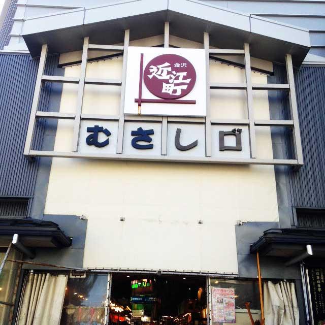 金沢・兼六園に行く「近江町市場むさし口」