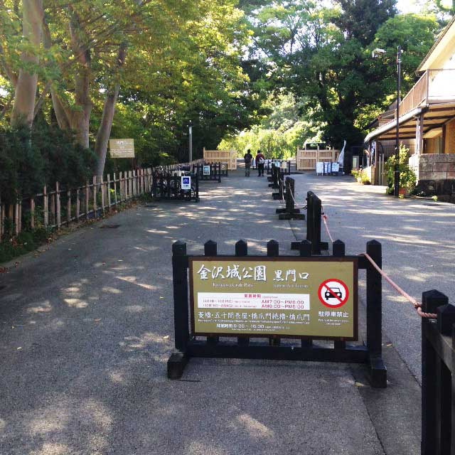 金沢・兼六園に行く「金沢城公園黒門口」