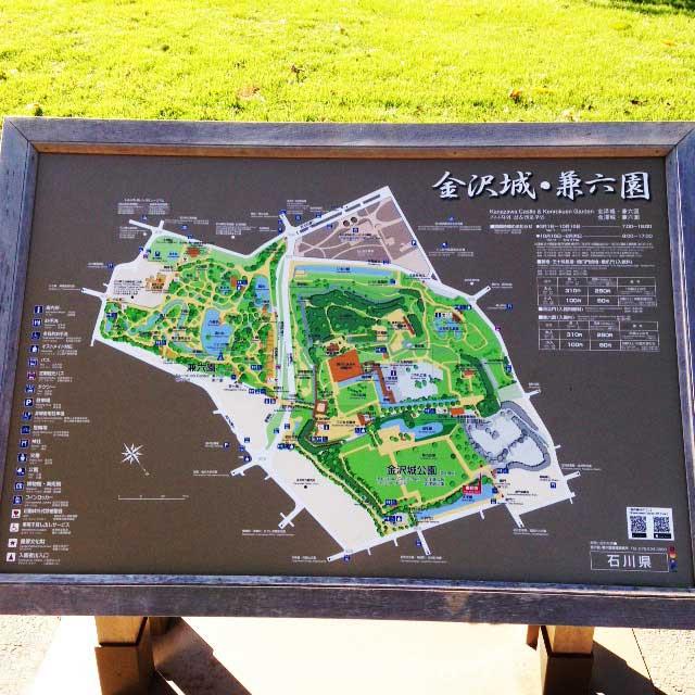 金沢・兼六園に行く「金沢城の看板」