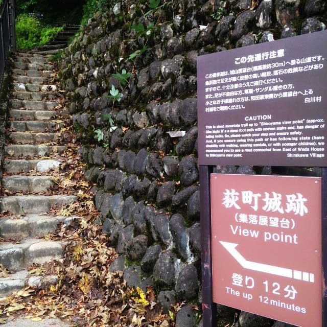 世界遺産・白川郷「展望台への階段」