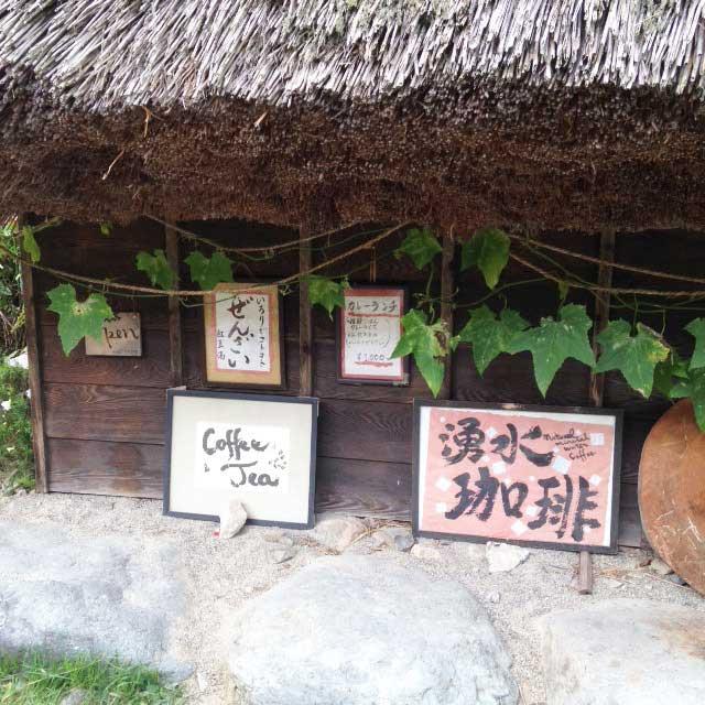 世界遺産・白川郷「カフェ」