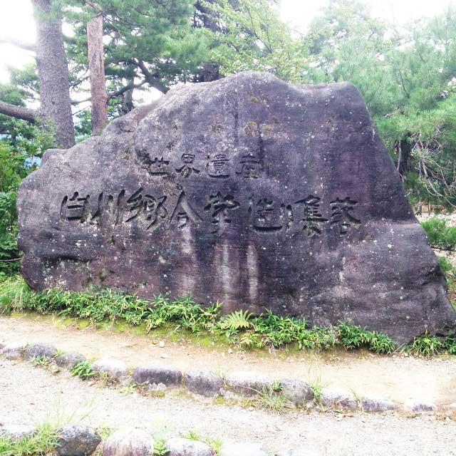 世界遺産・白川郷「白川郷の碑」