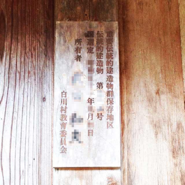 世界遺産・白川郷「伝統的建造物の指定」