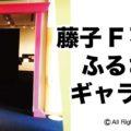 高岡市・藤子F不二雄ふるさとギャラリー「アイキャッチ画像」