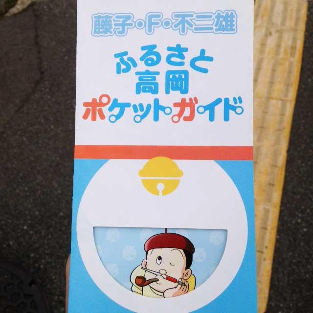 高岡市・藤子F不二雄ふるさとギャラリー「パンフレット」