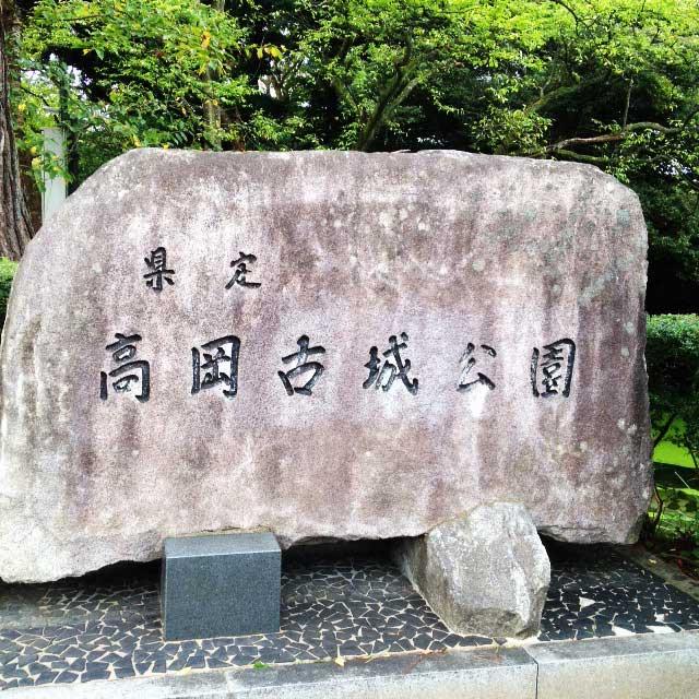 高岡市・藤子F不二雄ふるさとギャラリー「高岡古城公園」