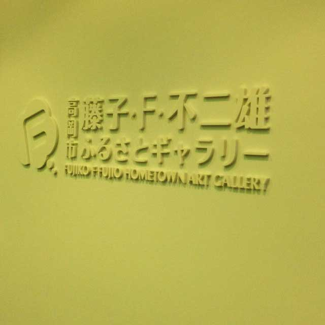 高岡市・藤子F不二雄ふるさとギャラリー「壁タイトル」