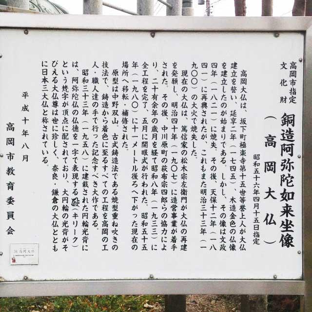 高岡市・藤子F不二雄ふるさとギャラリー「高岡大仏説明」