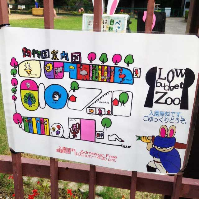 高岡市・藤子F不二雄ふるさとギャラリー「動物園看板」