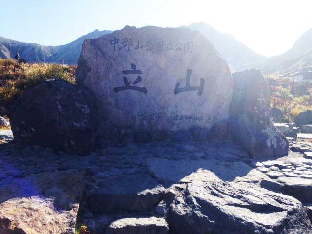 黒部・立山を歩く「中部山岳国立公園立山の碑」