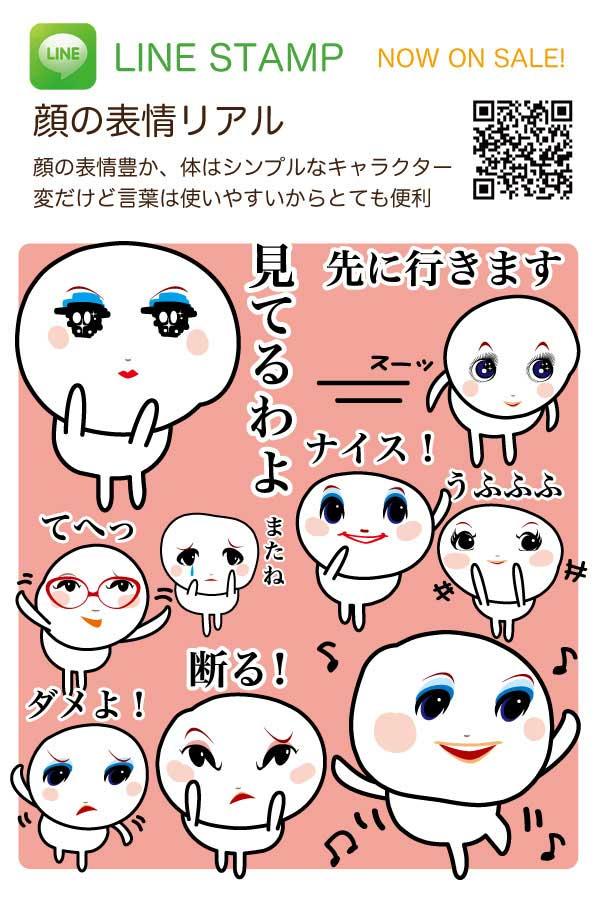 LINEスタンプイラストの紹介「顔の表情リアル」