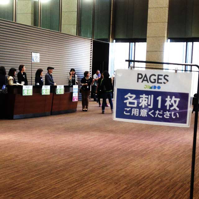 jimdoイベントPAGES「受付」